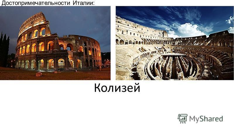 Достопримечательности Италии: Колизей