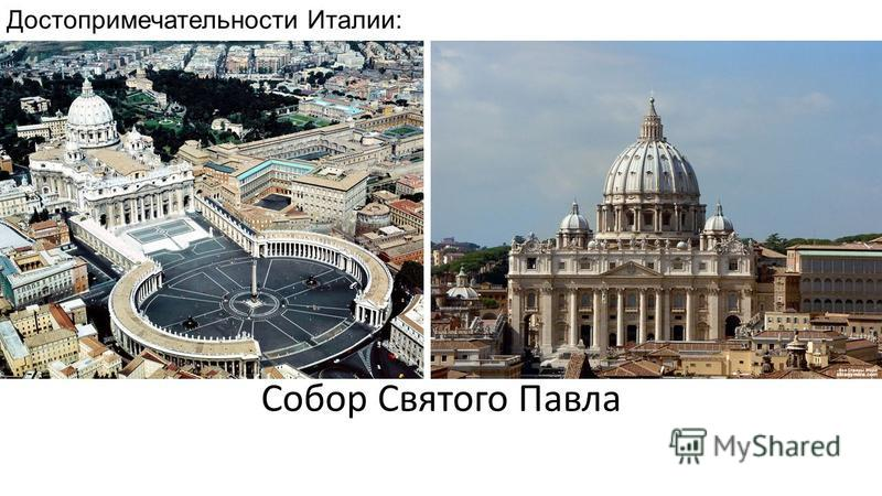 Достопримечательности Италии: Собор Святого Павла