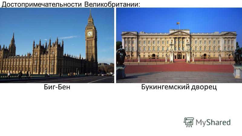Достопримечательности Великобритании: Биг-Бен Букингемский дворец