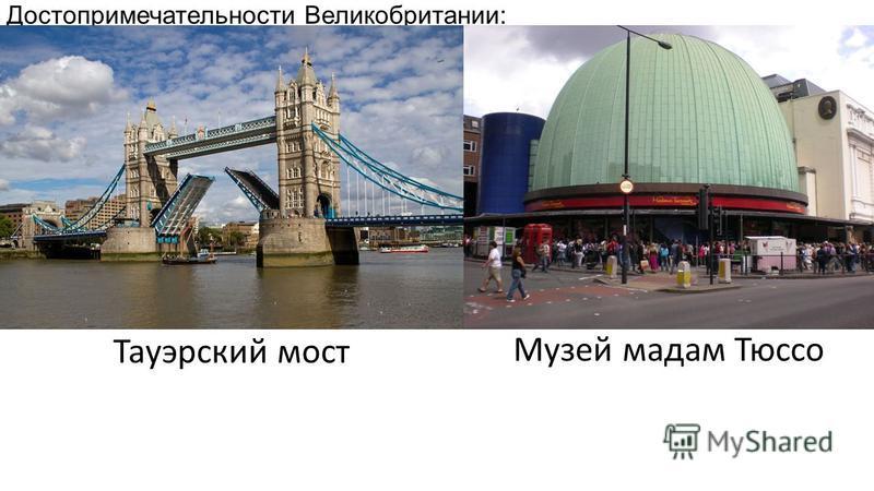 Достопримечательности Великобритании: Тауэрский мост Музей мадам Тюссо