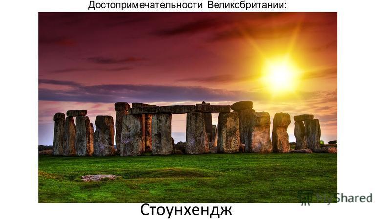 Достопримечательности Великобритании: Стоунхендж
