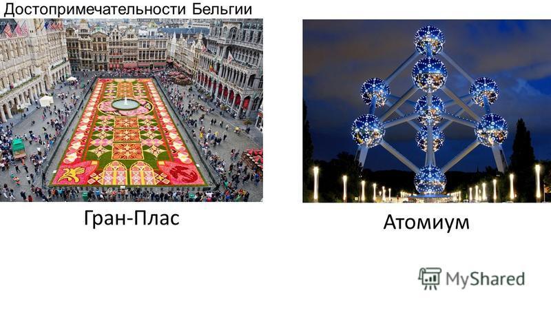 Достопримечательности Бельгии Гран-Плас Атомиум