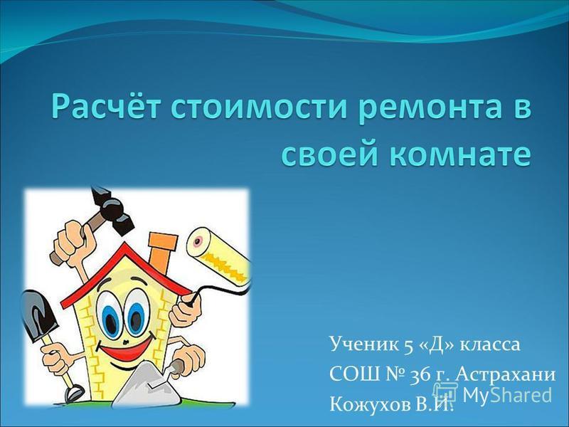Ученик 5 «Д» класса СОШ 36 г. Астрахани Кожухов В.И.