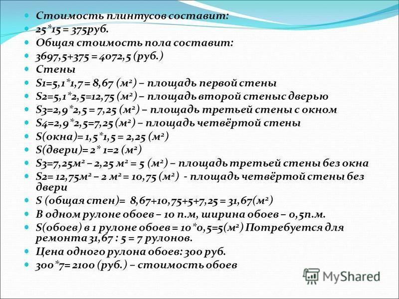 Стоимость плинтусов составит: 25*15 = 375 руб. Общая стоимость пола составит: 3697,5+375 = 4072,5 (руб.) Стены S1=5,1*1,7 = 8,67 (м 2 ) – площадь первой стены S2=5,1*2,5=12,75 (м 2 ) – площадь второй стены с дверью S3=2,9*2,5 = 7,25 (м 2 ) – площадь