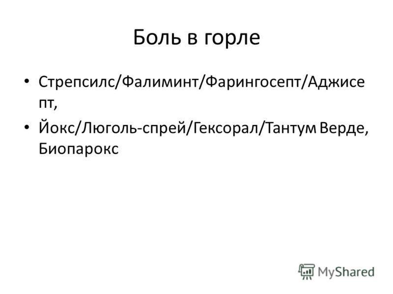 симптомы аллергии на нурофен Аллергия на нурофен. - Lechenie-Rebenka.ru