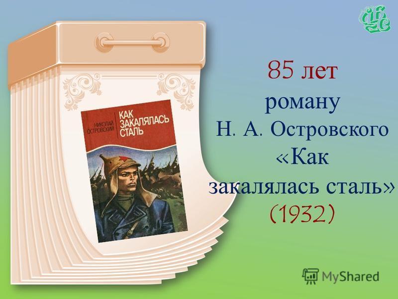 85 лет назад написан роман В. П. Катаева «Время, вперёд!» (1932)