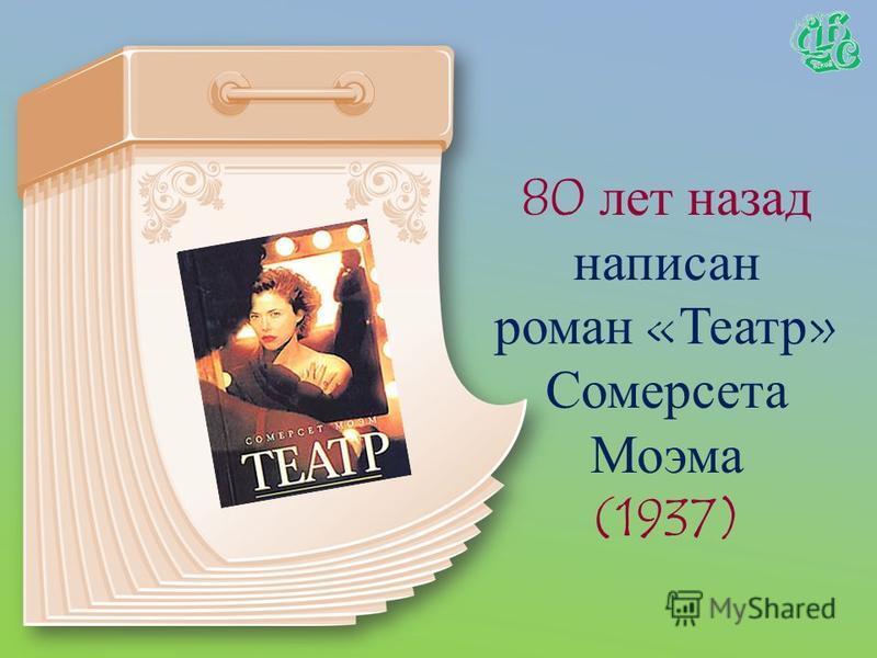 85 лет роману Н. А. Островского «Как закалялась сталь» (1932)