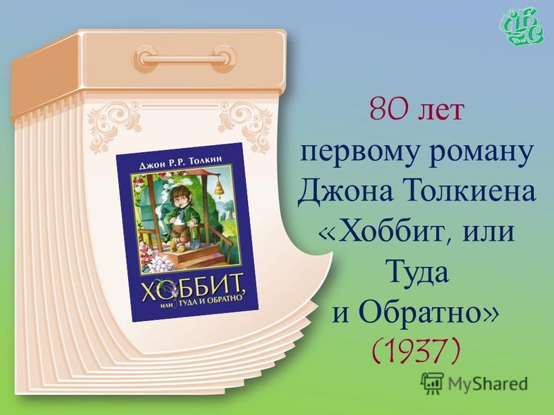 80 лет назад написан роман «Театр» Сомерсета Моэма (1937)