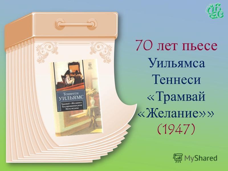 75 лет повести «Маленький принц» А. де Сент- Экзюпери (1942)