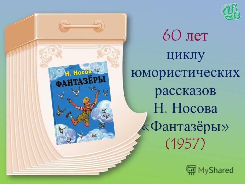 60 лет назад вышли в свет «Лесные были и небылицы» В.В. Бианки (1957)