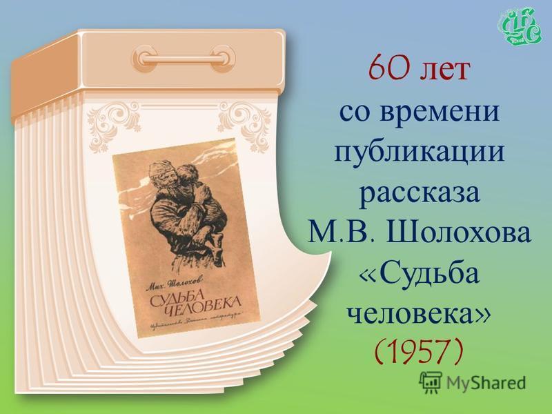 60 лет повести В.К. Железникова «Чудак из 6-Б» (1957)