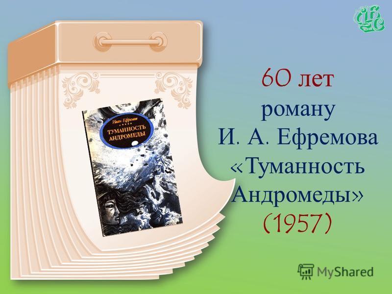 60 лет со времени публикации рассказа М.В. Шолохова «Судьба человека» (1957)