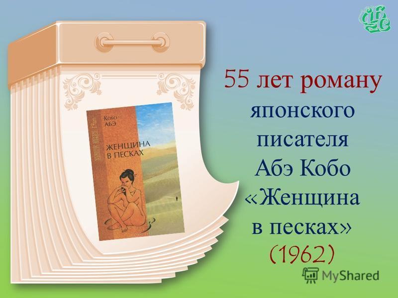 60 лет роману И. А. Ефремова «Туманность Андромеды» (1957)