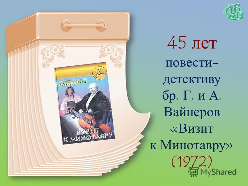 45 лет со времени рождения «Домовёнка Кузьки» Т.И. Александровой (1972)