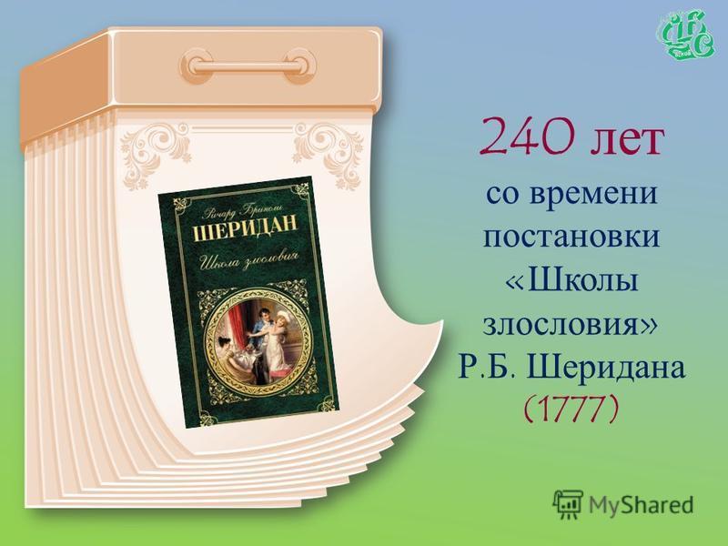 255 лет со времени выхода в свет пьес Карло Гоцци «Король- олень», «Турандот» (1762)