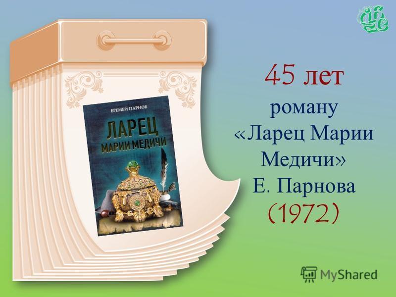 45 лет назад издана повесть А.Н. и Б.Н. Стругацких «Пикник на обочине» (1972)