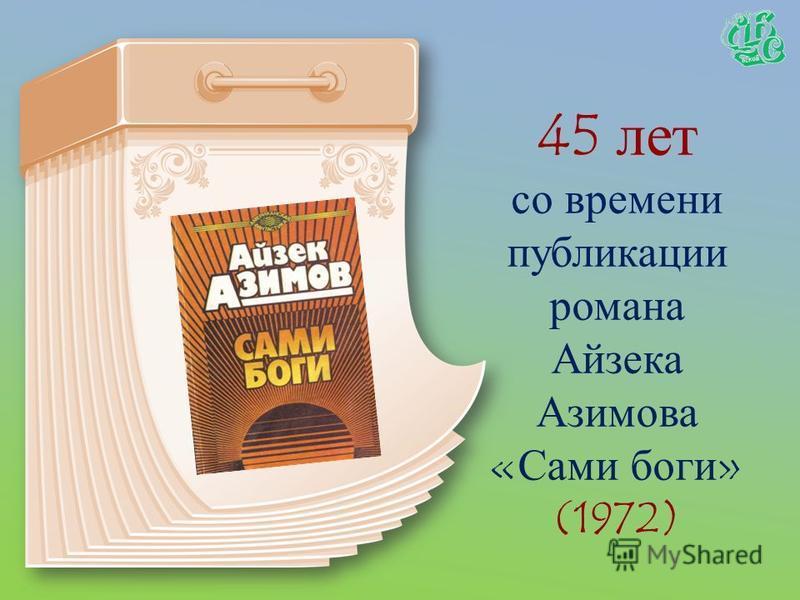 45 лет роману «Ларец Марии Медичи» Е. Парнова (1972)
