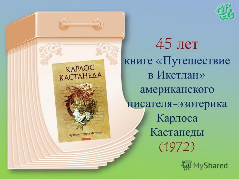 45 лет со времени публикации романа Айзека Азимова «Сами боги» (1972)