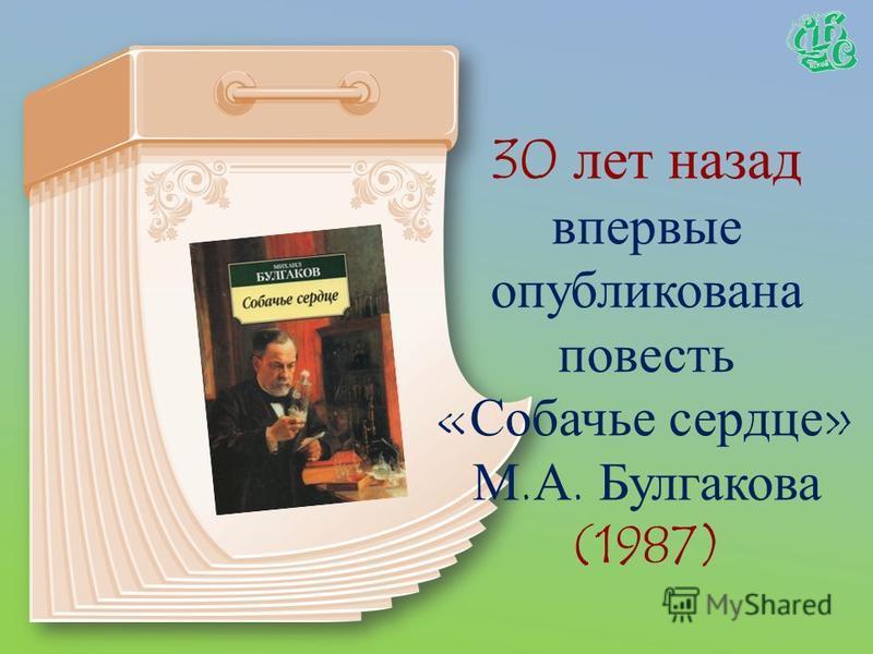 45 лет книге В.С. Пикуля «Пером и шпагой» (1972)