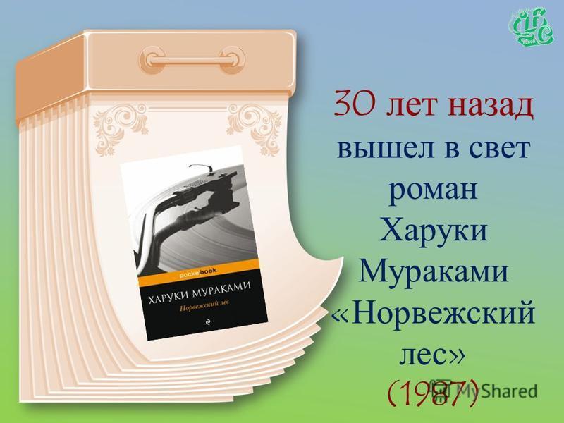30 лет назад впервые опубликована повесть «Собачье сердце» М.А. Булгакова (1987)