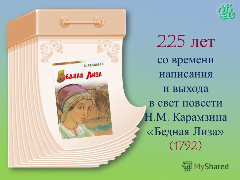 225 лет назад Пьером Бомарше написана мелодрама «Виновная мать» (1792)