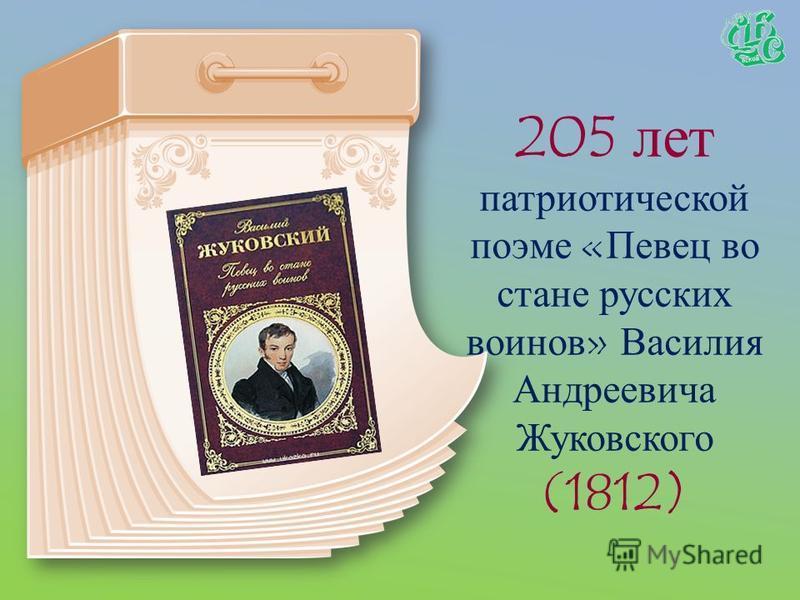 205 лет назад вышли в свет первые две песни поэмы Д. Г. Байрона «Паломничество Чайльд Гарольда» (1812)