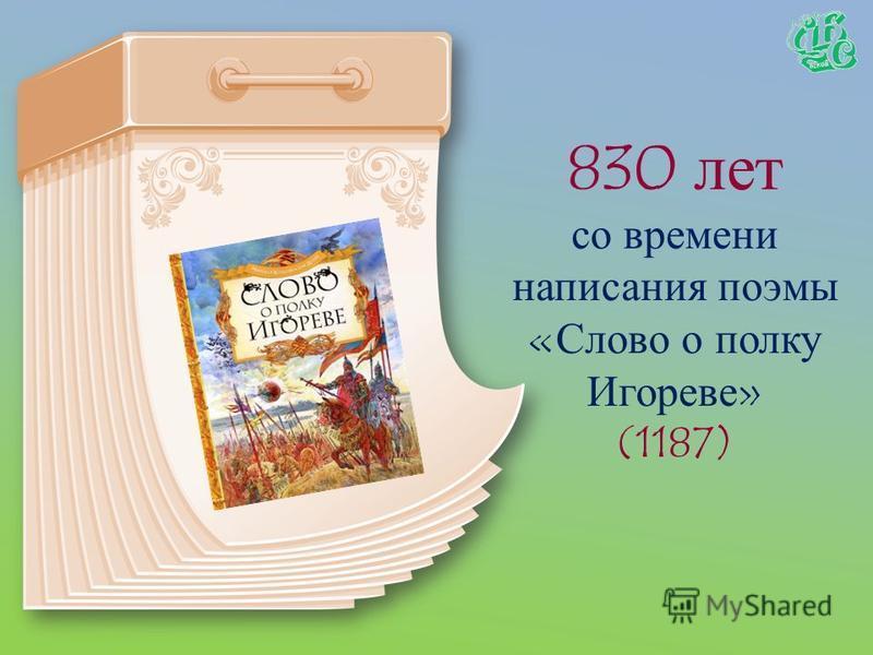 Книги – юбиляры 2017 Книги – юбиляры 2017