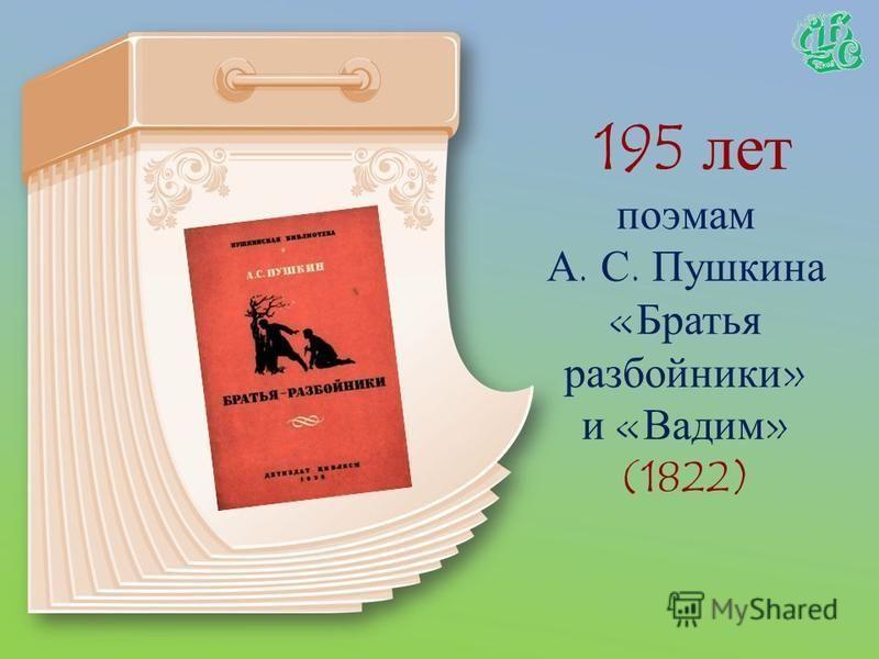 200 лет оде А.С. Пушкина «Вольность» (1817)