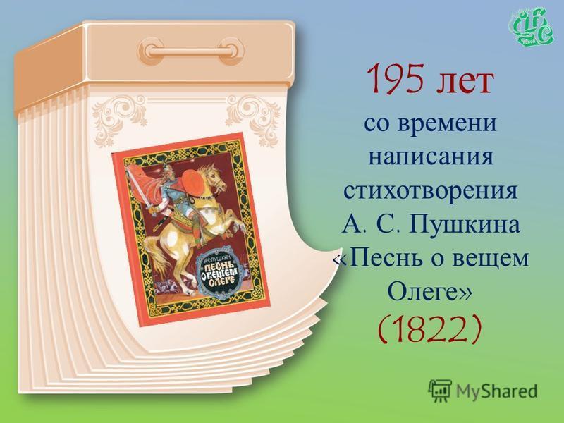 195 лет сказке Э. Гофмана «Повелитель блох» (1822)
