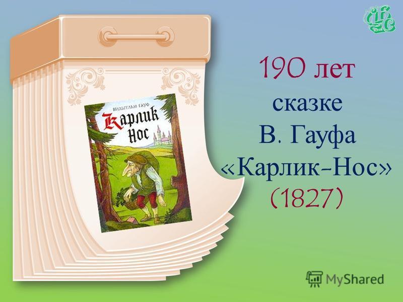 195 лет со времени написания стихотворения А. С. Пушкина «Песнь о вещем Олеге» (1822)