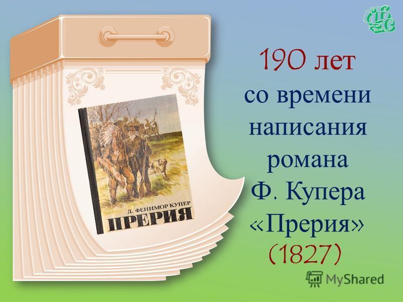 190 лет сказке В. Гауфа «Карлик-Нос» (1827)