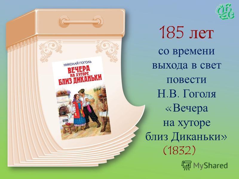 185 лет со времени публикации поэмы А. С. Пушкина «Езерский» и «Сказки о царе Салтане» (1832)