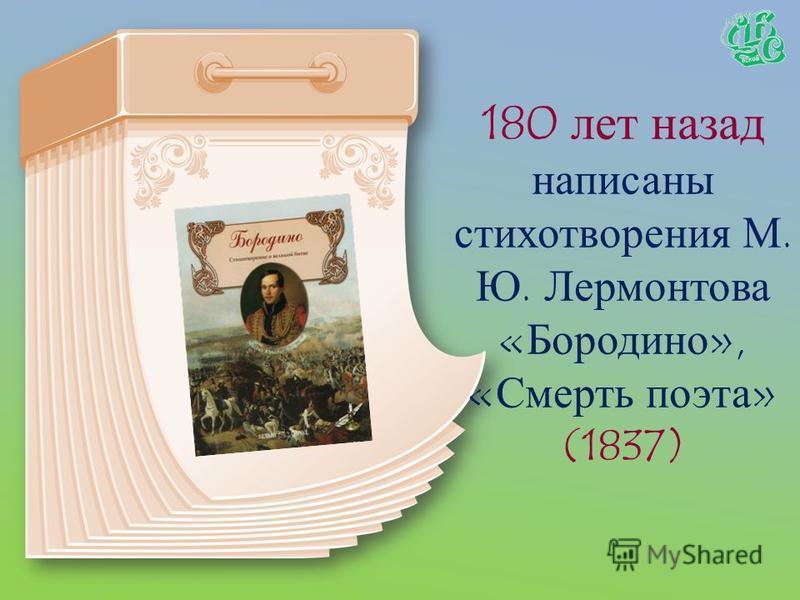 185 лет со времени выхода в свет повести Н.В. Гоголя «Вечера на хуторе близ Диканьки» (1832)