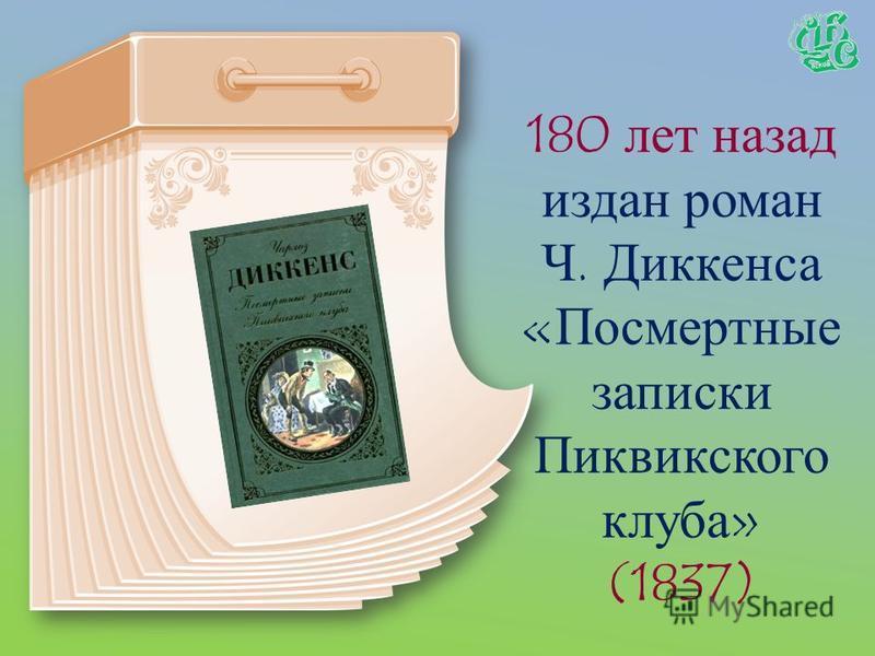 180 лет назад написаны стихотворения М. Ю. Лермонтова «Бородино», «Смерть поэта» (1837)