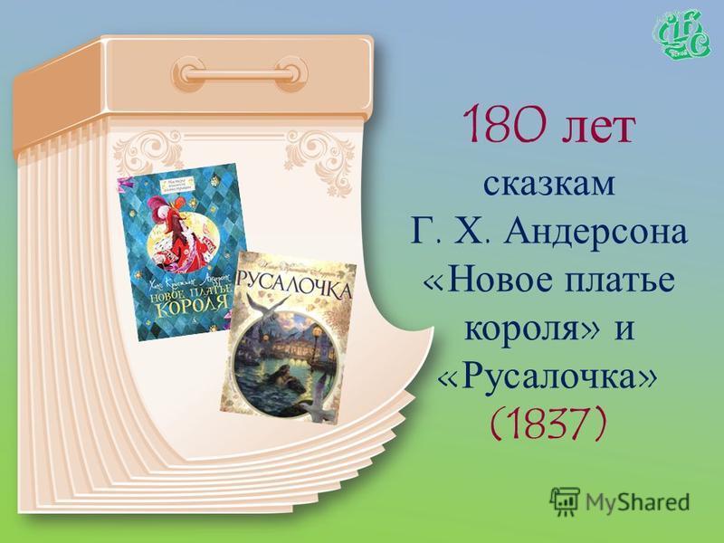 180 лет назад издан роман Ч. Диккенса «Посмертные записки Пиквикского клуба» (1837)