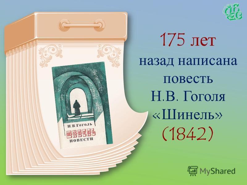 175 лет назад издан первый том романа Н. В. Гоголя «Мертвые души» (1842)