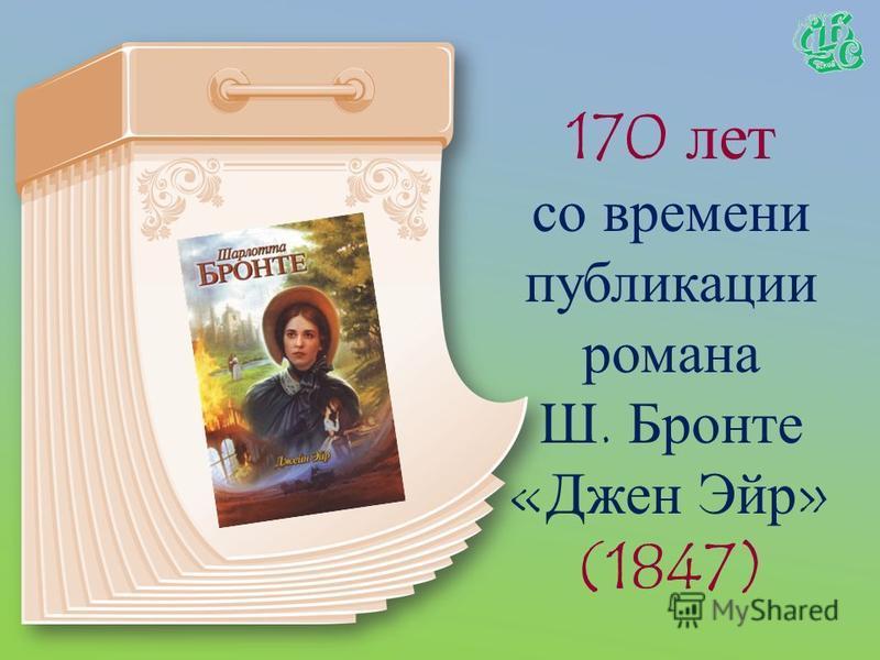 170 лет назад вышел в свет роман А. И. Герцена «Кто виноват?» (1847)