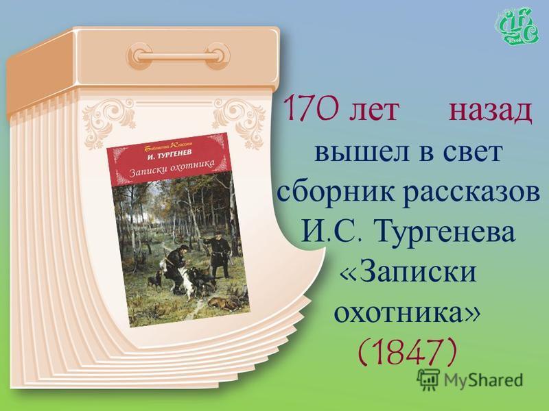 170 лет со времени публикации романа Ш. Бронте «Джен Эйр» (1847)