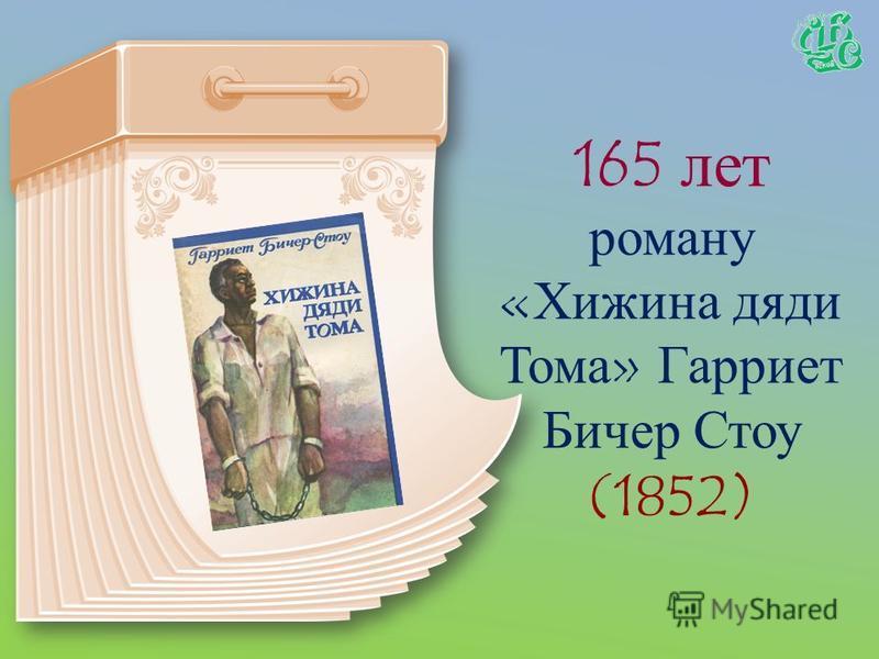 170 лет назад вышел в свет сборник рассказов И.С. Тургенева «Записки охотника» (1847)