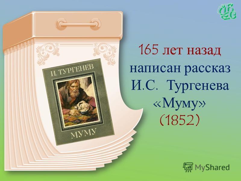 165 лет со времени публикации автобиографической повести Л.Н. Толстого «Детство» (1852)