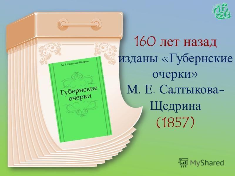 165 лет назад написан рассказ И.С. Тургенева «Муму» (1852)