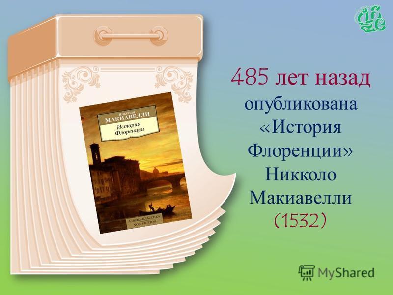 560 лет со времени выхода в свет первого датированного европейского издания библейской книги «Псалтирь» (1457)
