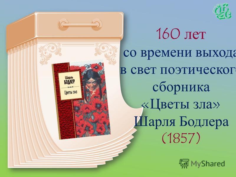 160 лет назад написана повесть И.С. Тургенева «Ася» (1857)