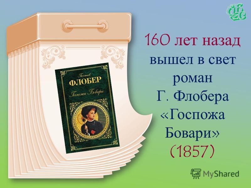160 лет со времени выхода в свет поэтического сборника «Цветы зла» Шарля Бодлера (1857)