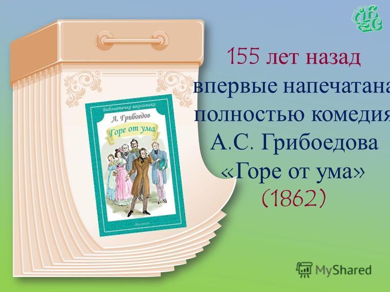 160 лет назад вышел в свет роман Г. Флобера «Госпожа Бовари» (1857)