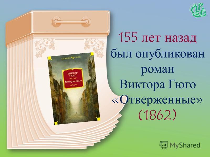 155 лет назад впервые напечатана полностью комедия А.С. Грибоедова «Горе от ума» (1862)