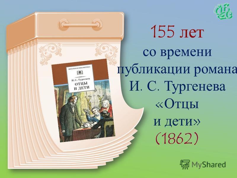 155 лет назад был опубликован роман Виктора Гюго «Отверженные» (1862)