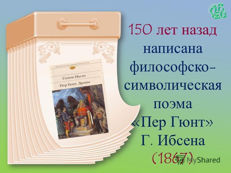 150 лет назад И.С. Тургенев завершил работу над романом «Дым» (1867)