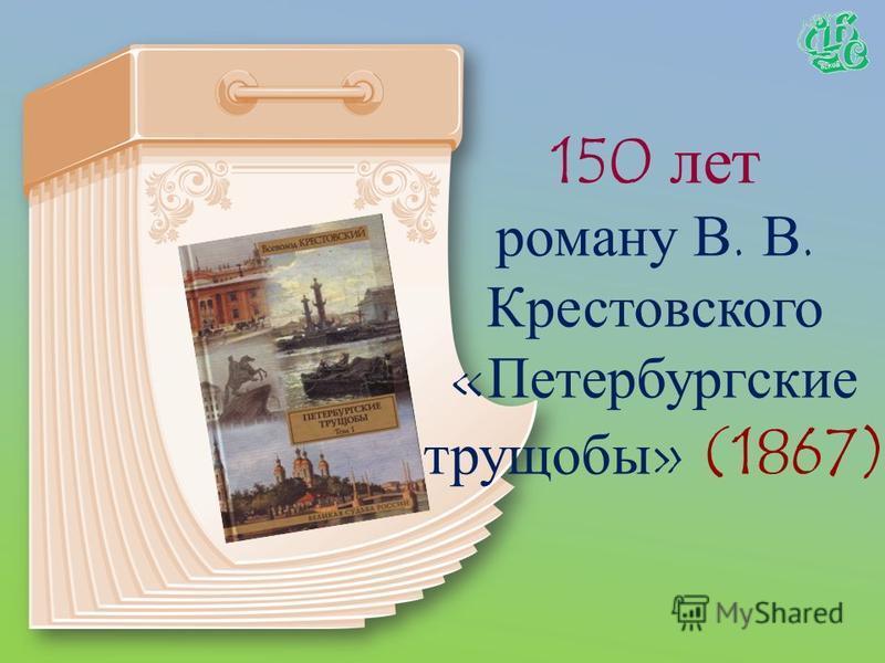 150 лет назад написана философско- символическая поэма «Пер Гюнт» Г. Ибсена (1867)