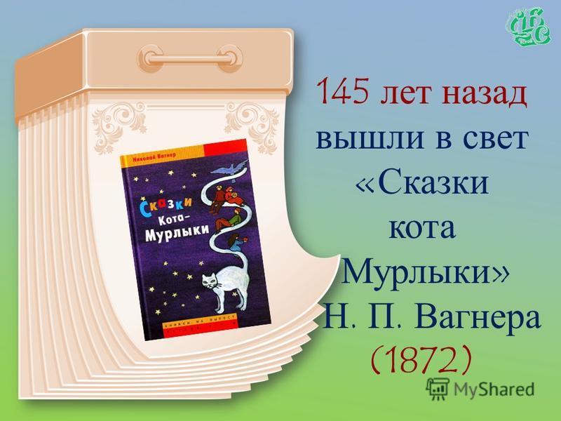 150 лет роману В. В. Крестовского «Петербургские трущобы» (1867)